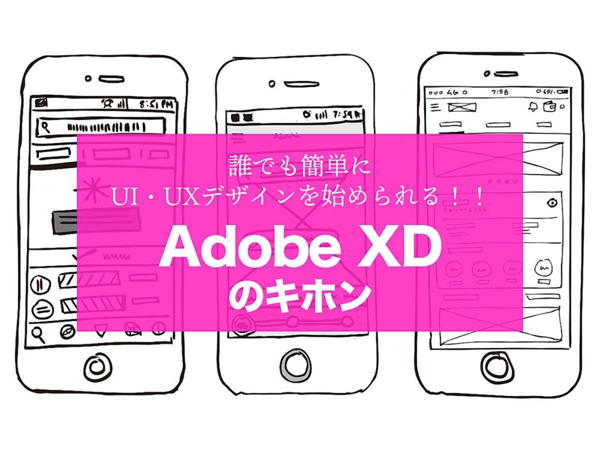 「Adobe XDの基本的な使い方を解説!専門知識不要でUI・UXデザインが簡単に!」の見出し画像
