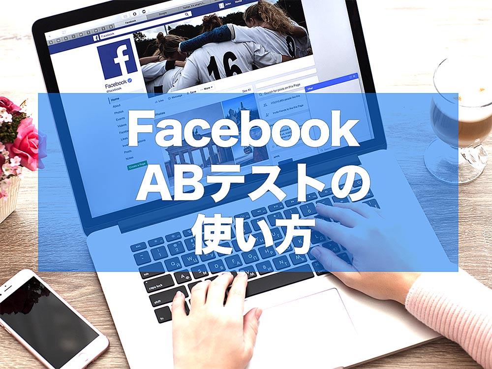 Facebook広告のA/Bテスト機能の基本と活用ポイント