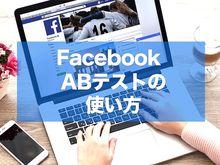 「Facebook広告のA/Bテスト機能の基本と活用ポイント 」の見出し画像