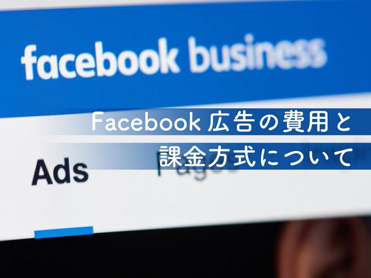 「Facebook広告の費用っていくらかかるの?気になる課金方式と費用 」の見出し画像