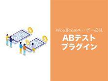 「WordPress(ワードプレス)で簡単にABテストができるプラグインまとめ 」の見出し画像