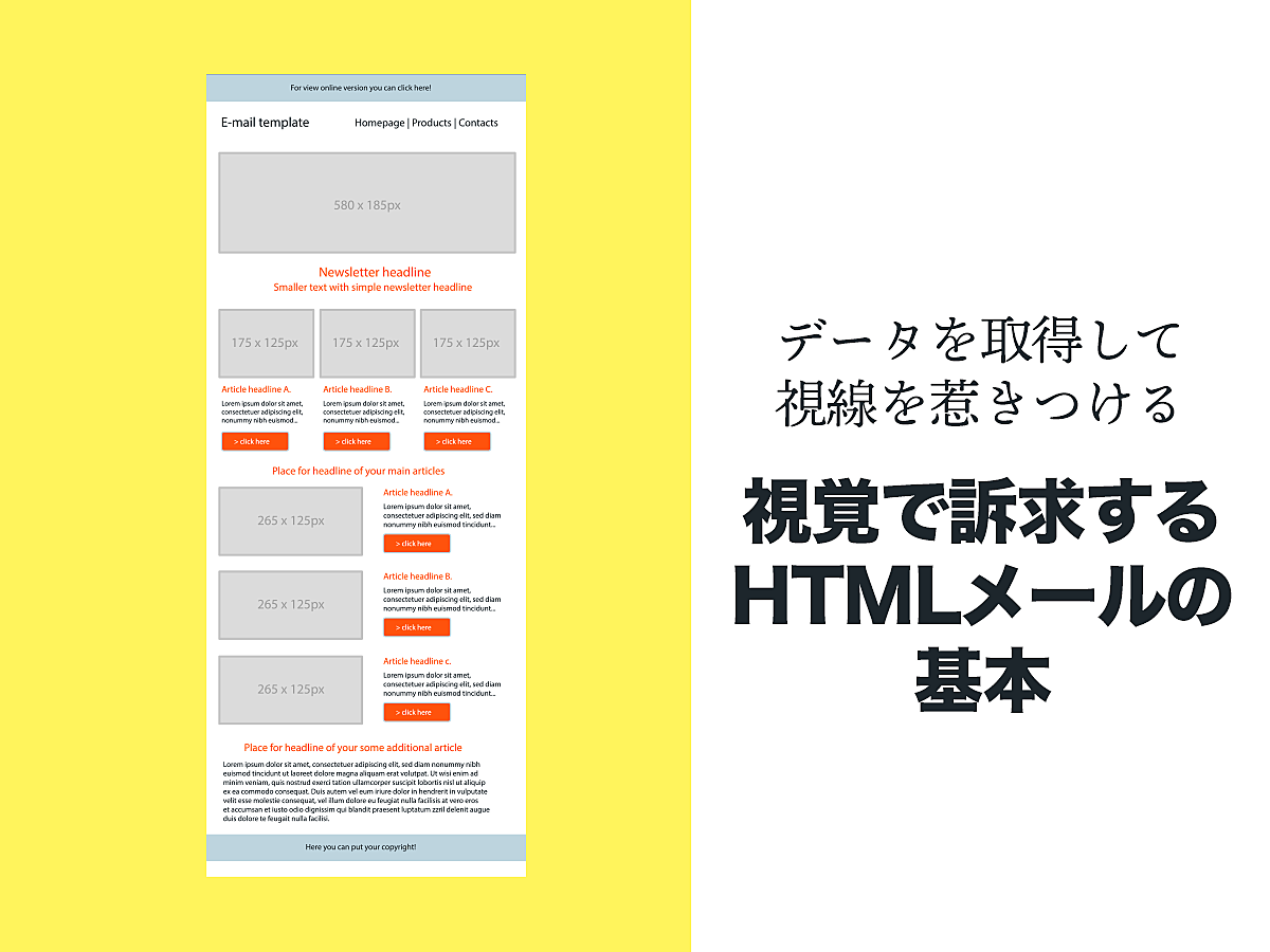 「HTMLメールのメリットと注意点、メーラー別の作成方法を解説!データを取得しながらユーザーの視線を引きつける!」の見出し画像
