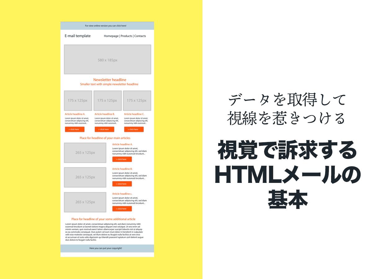 HTMLメールのメリットと注意点、メーラー別の作成方法を解説!データを取得しながらユーザーの視線を引きつける!