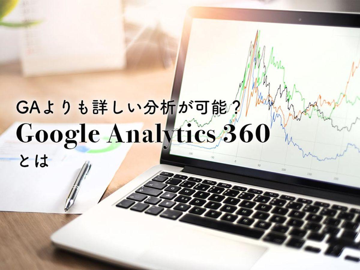 「Google Analytics 360(グーグルアナリティクス360)とは?基本的な機能やGAとの違いを解説」の見出し画像