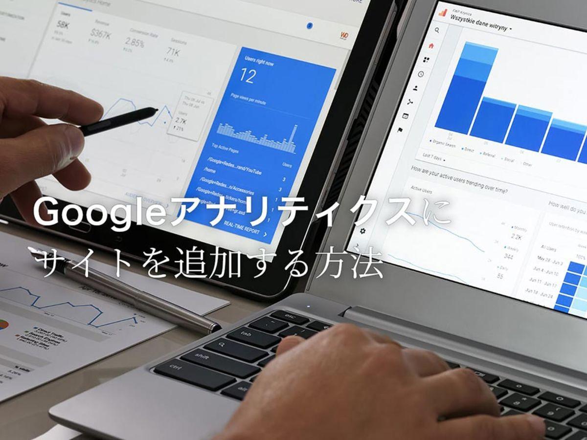 「Googleアナリティクスにサイトを追加する方法を画像付きで解説! 」の見出し画像