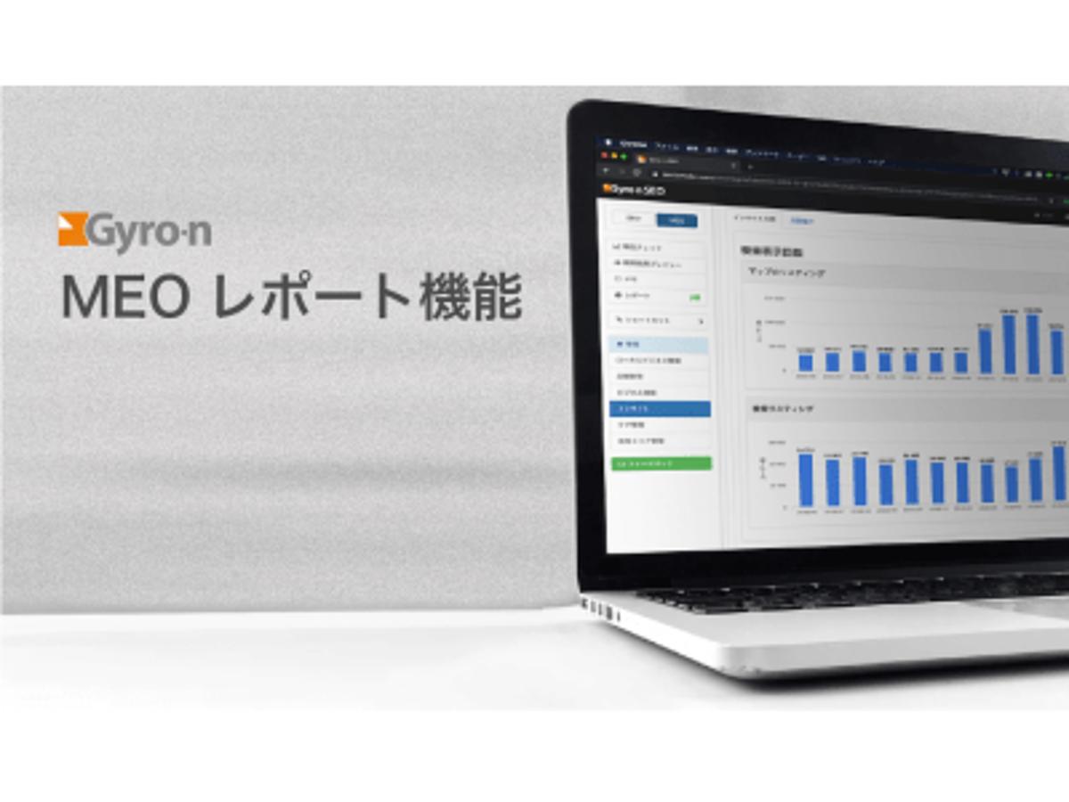「Gyro-n SEOで、Googleマイビジネス・インサイトデータや地図検索順位のレポートをPDFダウンロード可能に」の見出し画像