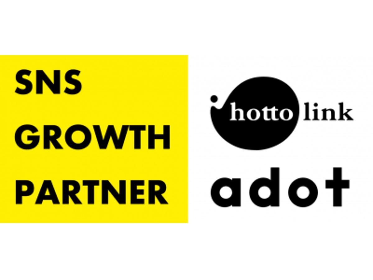 「SNSマーケティングのホットリンクと、話題になる施策作りのエードットが業務提携、一過性バズでないUGCを生みだす仕組みをつくる「SNS GROWTH PARTNER」を結成」の見出し画像