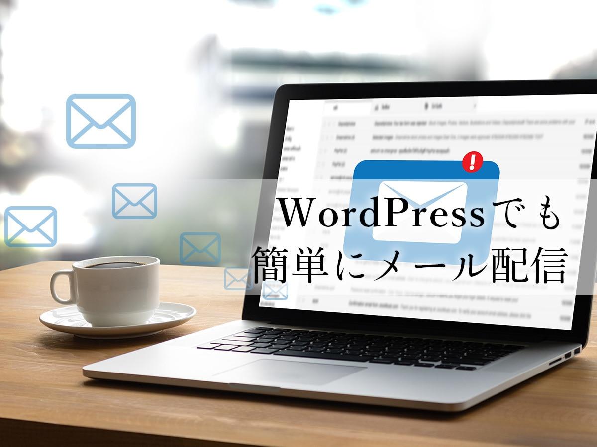 「WordPress(ワードプレス)でメールマガジンを配信できるおすすめプラグイン紹介」の見出し画像