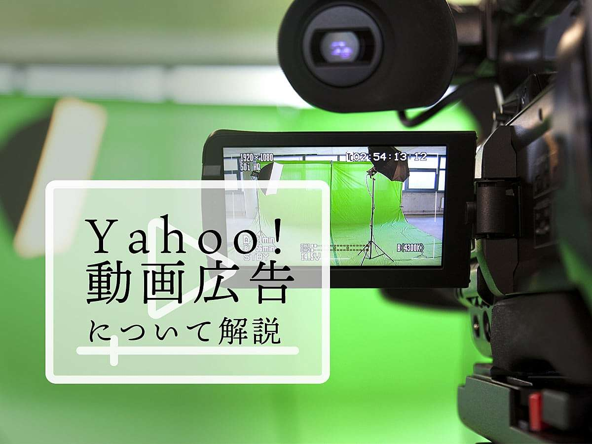 「Yahoo!動画広告とは?掲載場所から費用システムまで徹底解説」の見出し画像