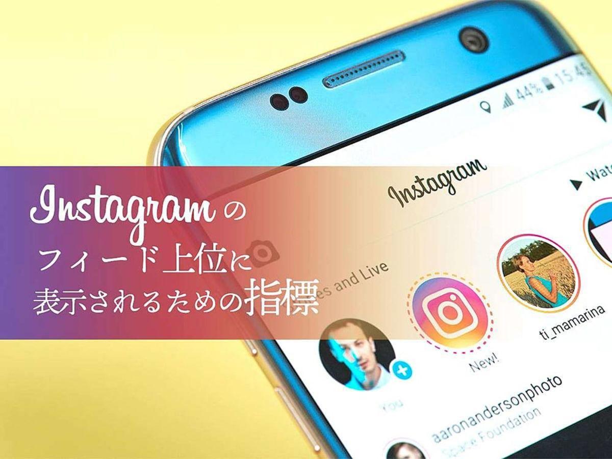 「Instagram(インスタグラム)の表示順序はどう決まる?投稿順ではない?フィード上位に表示されるための指標 」の見出し画像