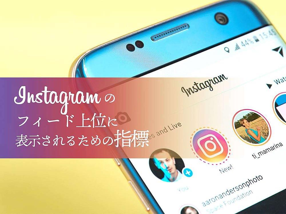 Instagram(インスタグラム)の表示順序はどう決まる?投稿順ではない?フィード上位に表示されるための指標