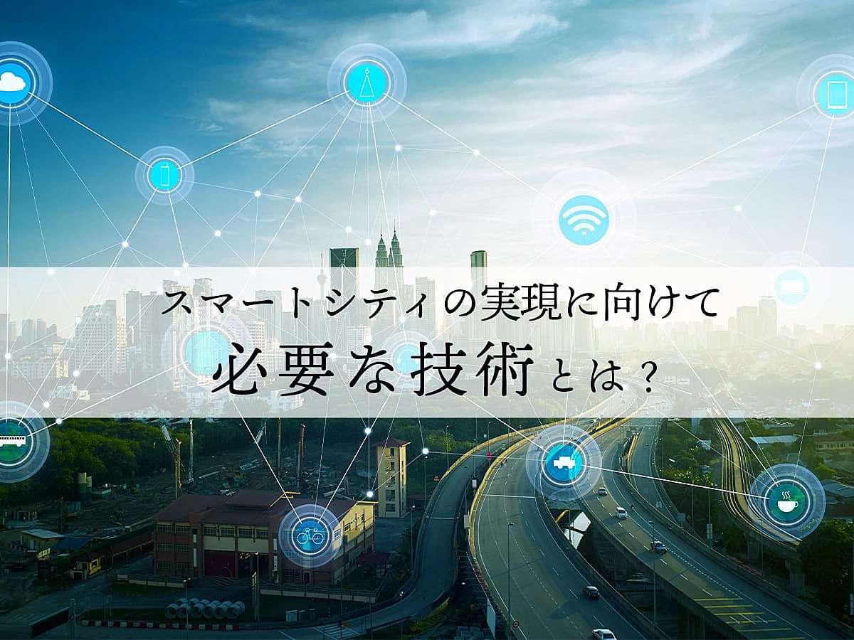 「日本におけるスマートシティの今|海外の事例や実現に向けた必要な技術を紹介 」の見出し画像