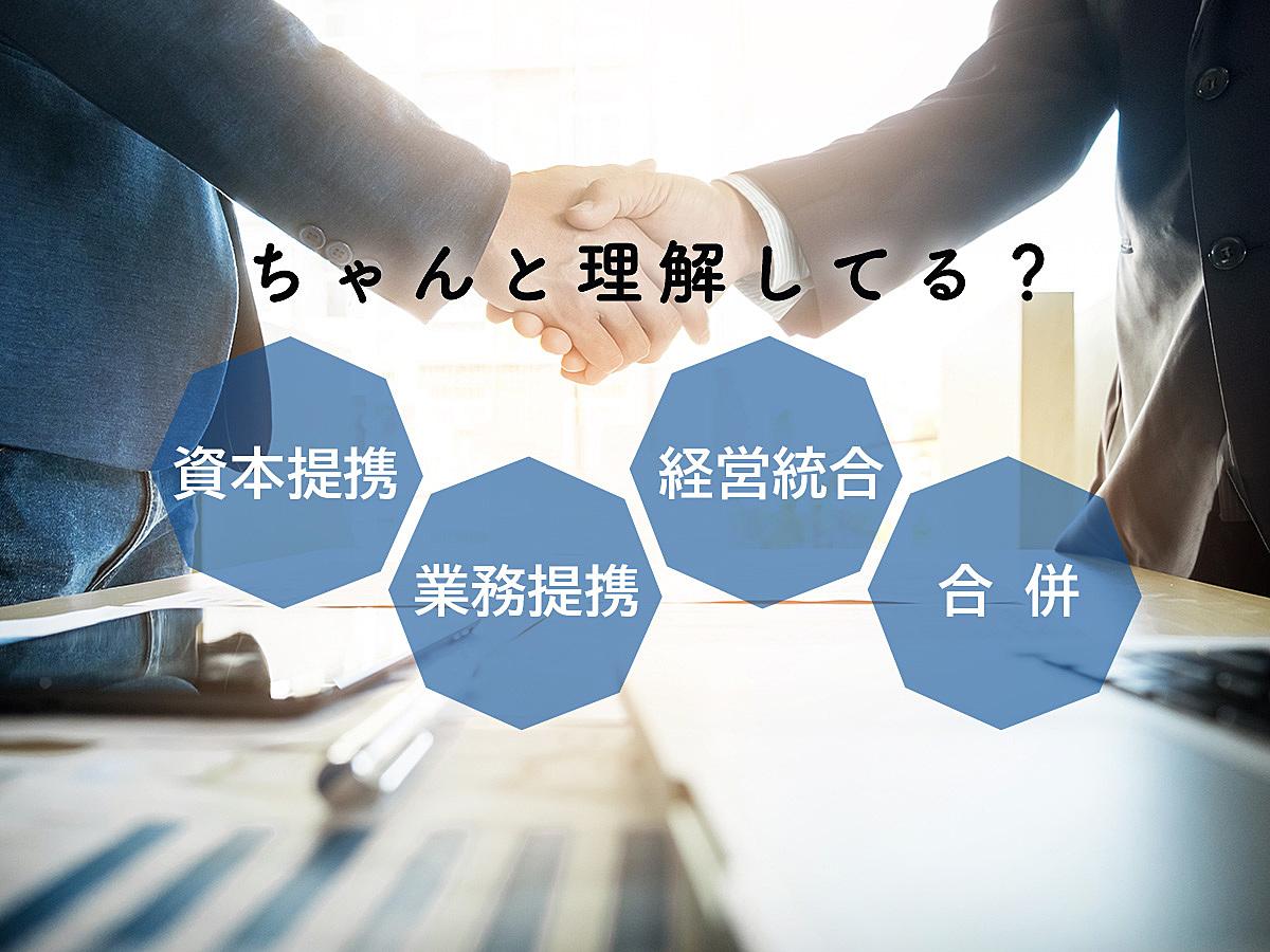 「ちゃんと理解できてる?資本提携・業務提携・経営統合・合併などの違い 」の見出し画像