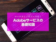 「Adobe(アドビシステムズ)のサービスの機能・違いを解説! 」の見出し画像