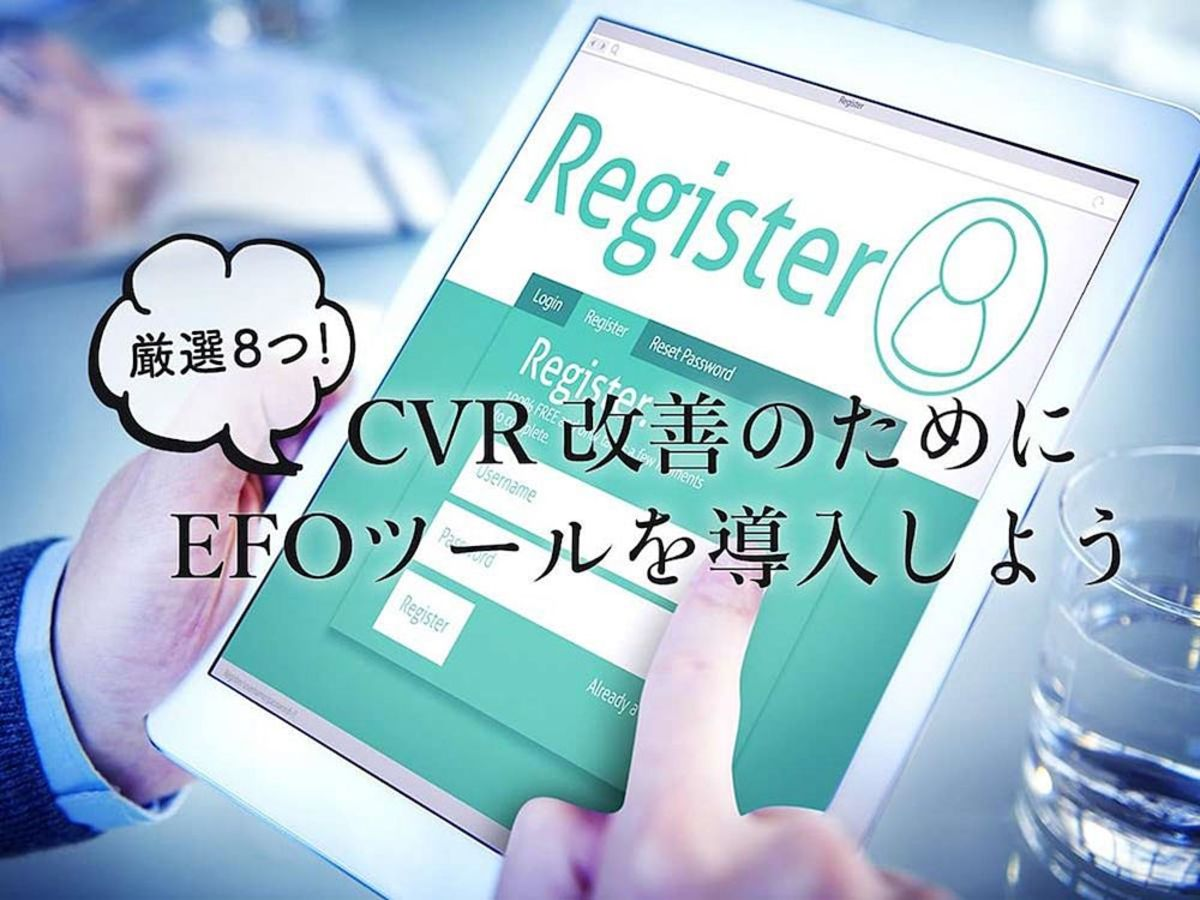 「EFOツール8選!CVRを改善するために入力フォームを最適化しよう」の見出し画像