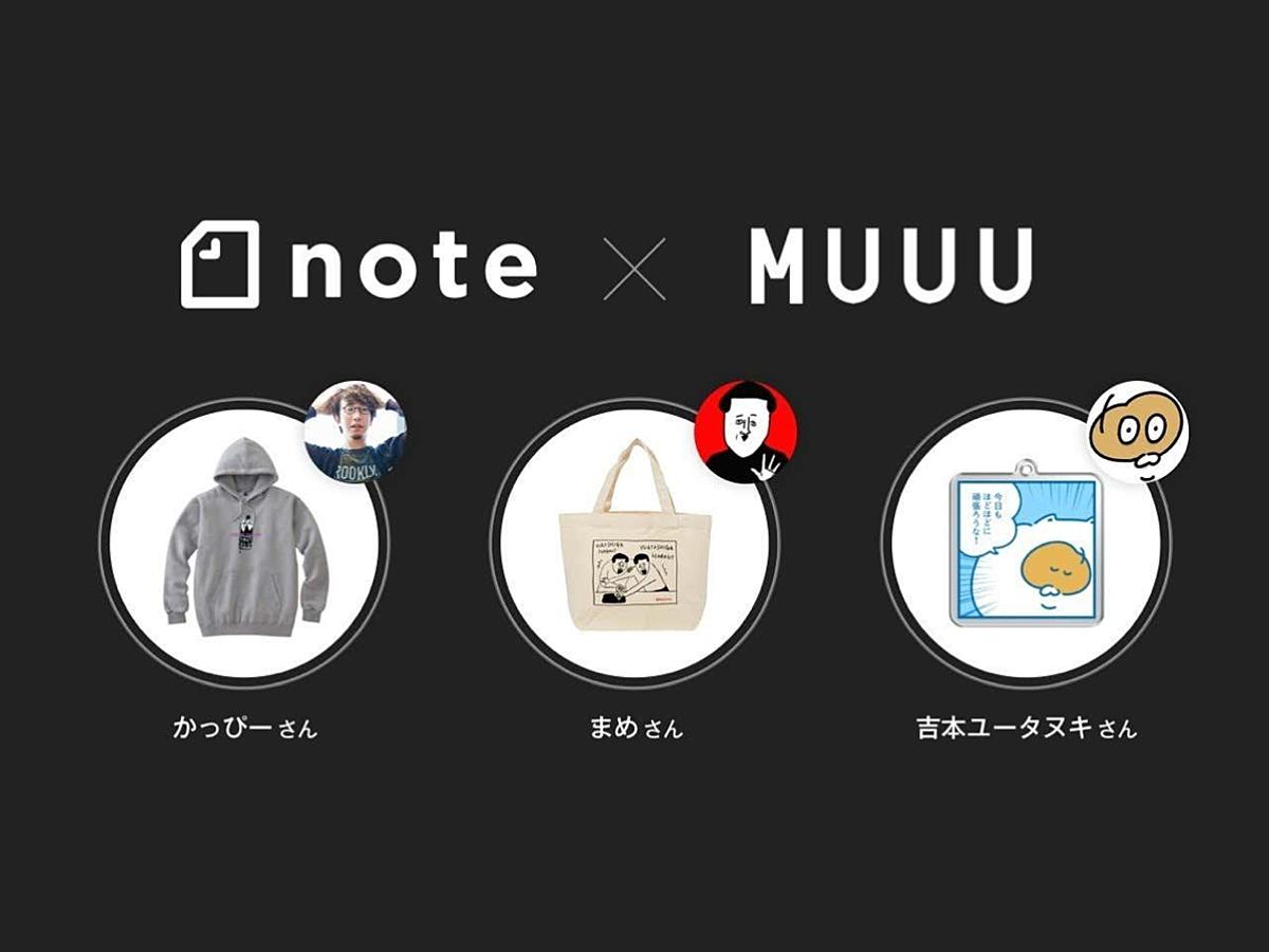 「note、「ストア連携機能」を開発。UUUM運営のオンラインストア「MUUU」と共同企画のグッズを展開」の見出し画像