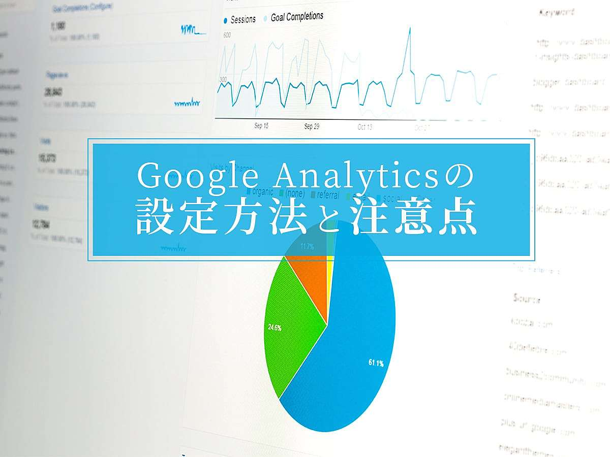 「Google Analytics(グーグルアナリティクス)の設定方法と注意点」の見出し画像