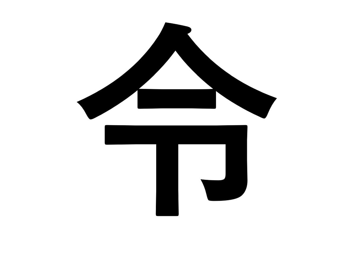 「2019 年「今年の漢字」は 「令」に決定。1995年~2018年の過去分も紹介」の見出し画像