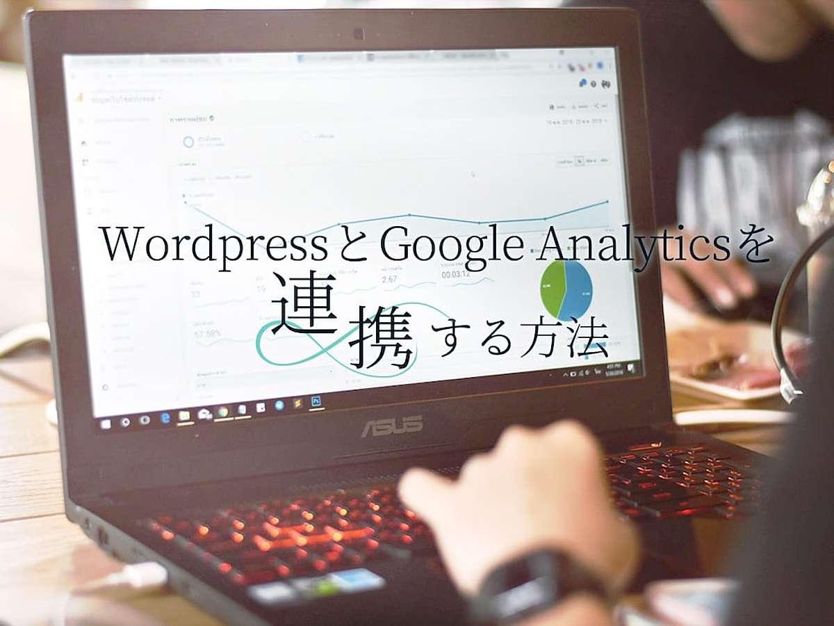 「Wordpress(ワードプレス)とGoogle Analytics(グーグルアナリティクス)を連携する方法」の見出し画像