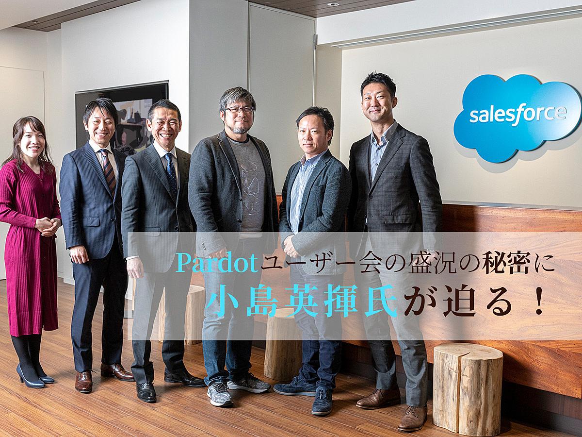 「コミュニティマーケティングの第一人者・ 小島英揮氏が訊く。「Pardotユーザー会」が国内最大級のMAユーザー会へと成長した理由」の見出し画像