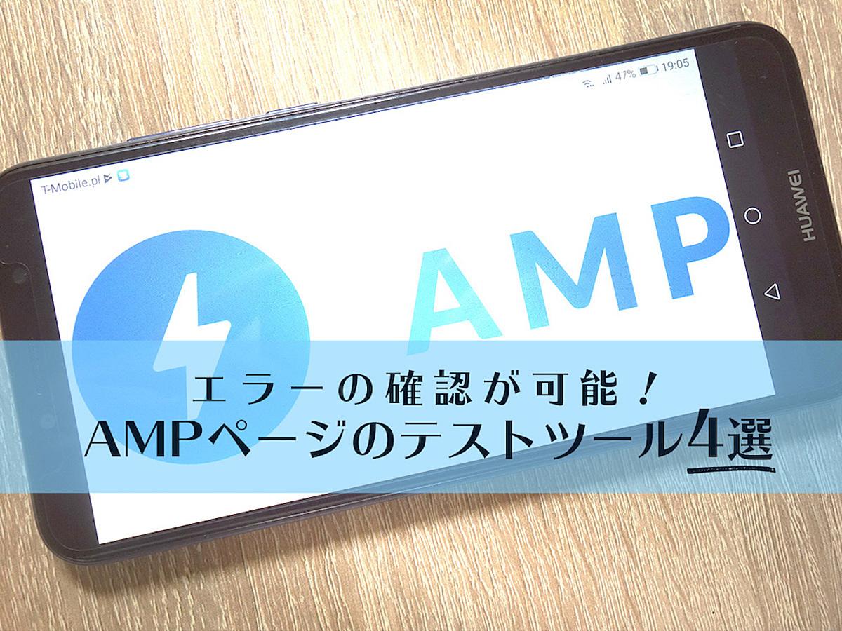 「正しくAMP化できてる?AMPページをテストできるおすすめチェックツール4選 」の見出し画像