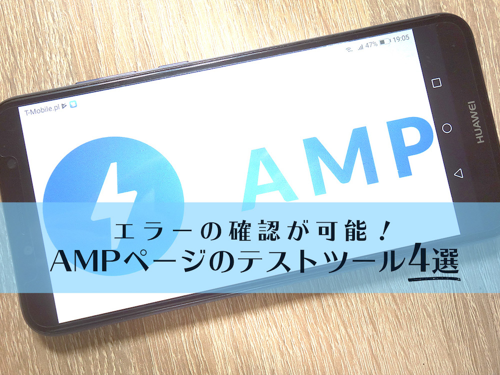 AMPページ導入をテストするオススメツール4選