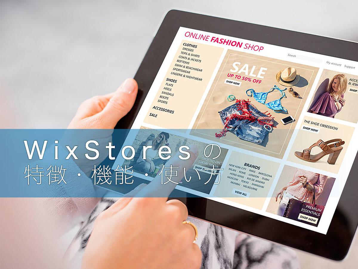「初期費用無料のネットショップ・WixStoresの特徴・機能・使い方」の見出し画像