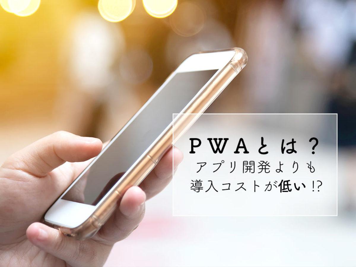 「PWA対応サイト5選!アプリ開発よりも導入コストの低いPWAとは?」の見出し画像