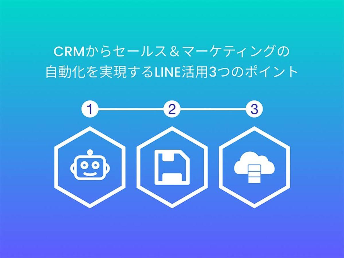 「3つで実現!CRM自動生成からセールス&マーケティング・オートメーションを実現化するLINEの活用法」の見出し画像