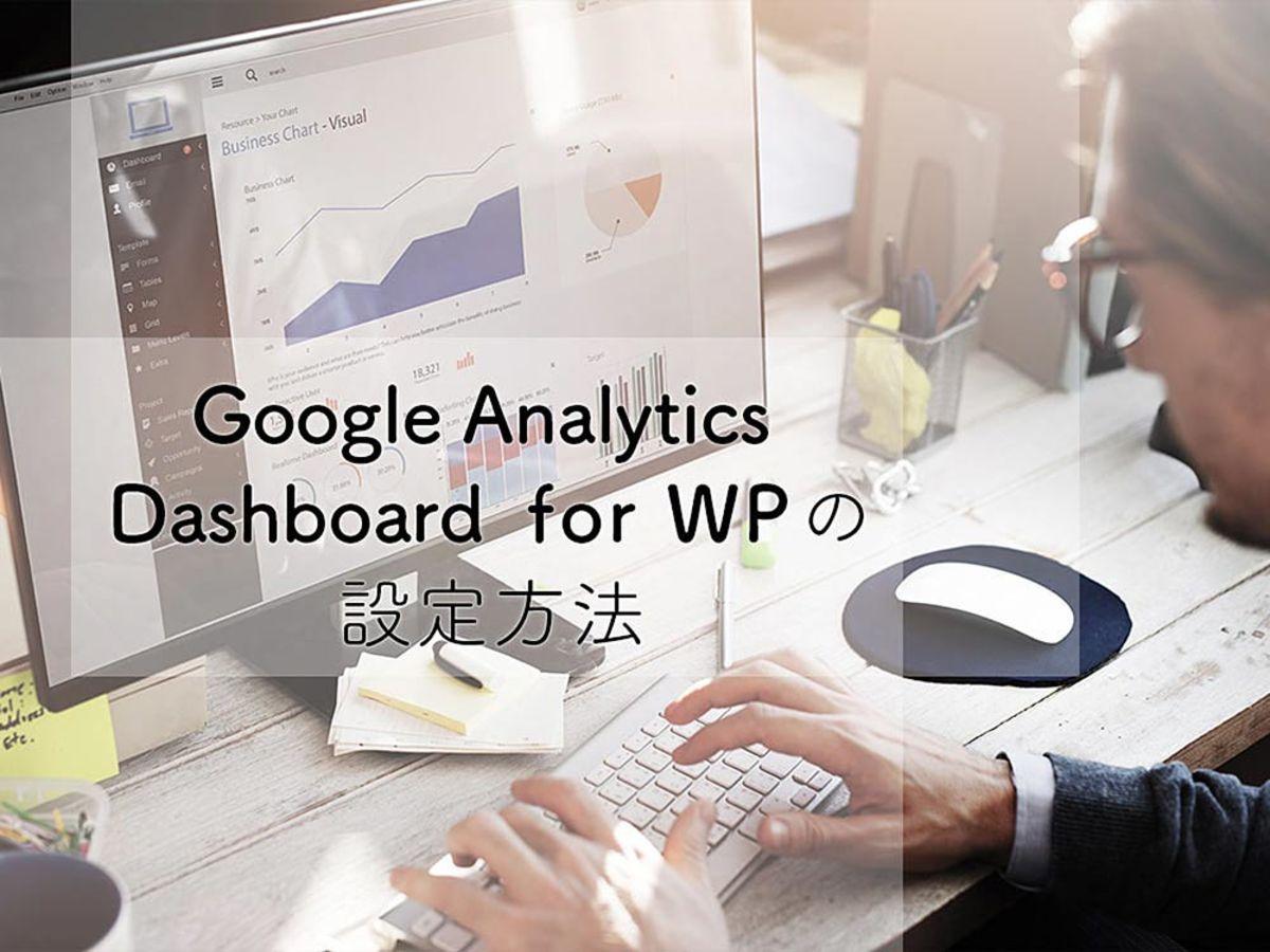 「WordPressの管理画面から解析ができる!Google Analytics Dashboard for WPの設定方法」の見出し画像