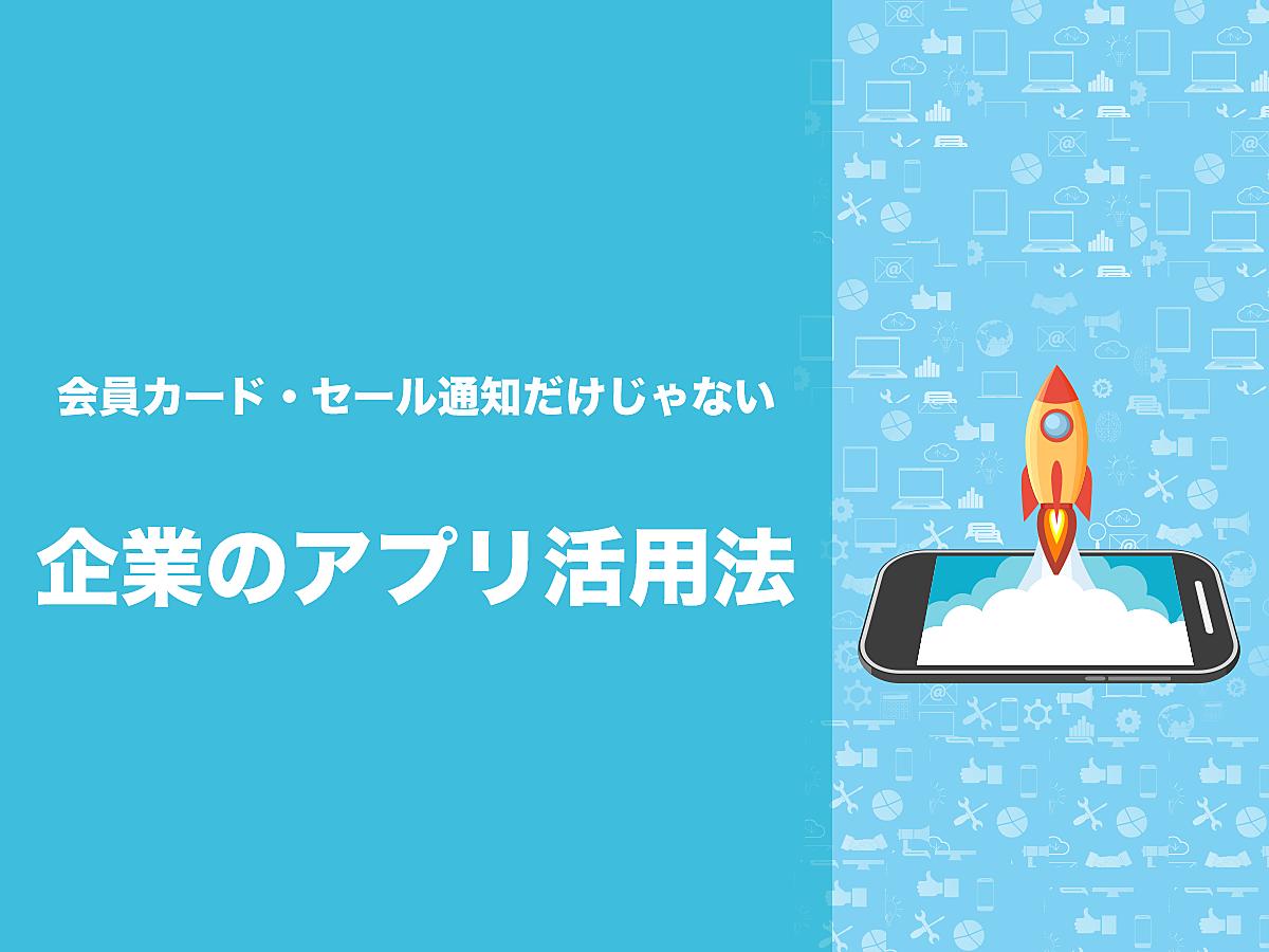 「ポイントカード・プッシュ通知だけじゃない?アプリを活用した最新マーケティング事例まとめ」の見出し画像