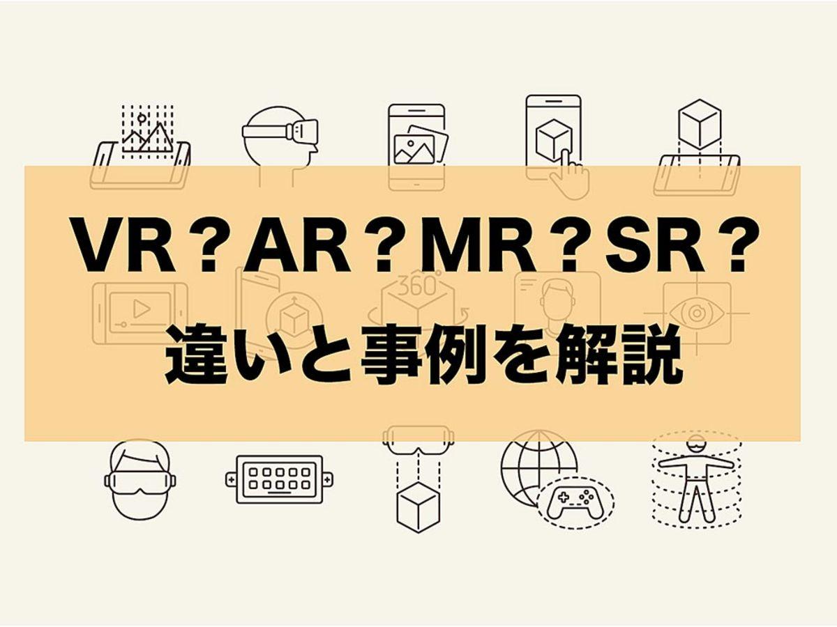 「VR、AR、MR、SRの違いとそれぞれの活用事例を紹介」の見出し画像