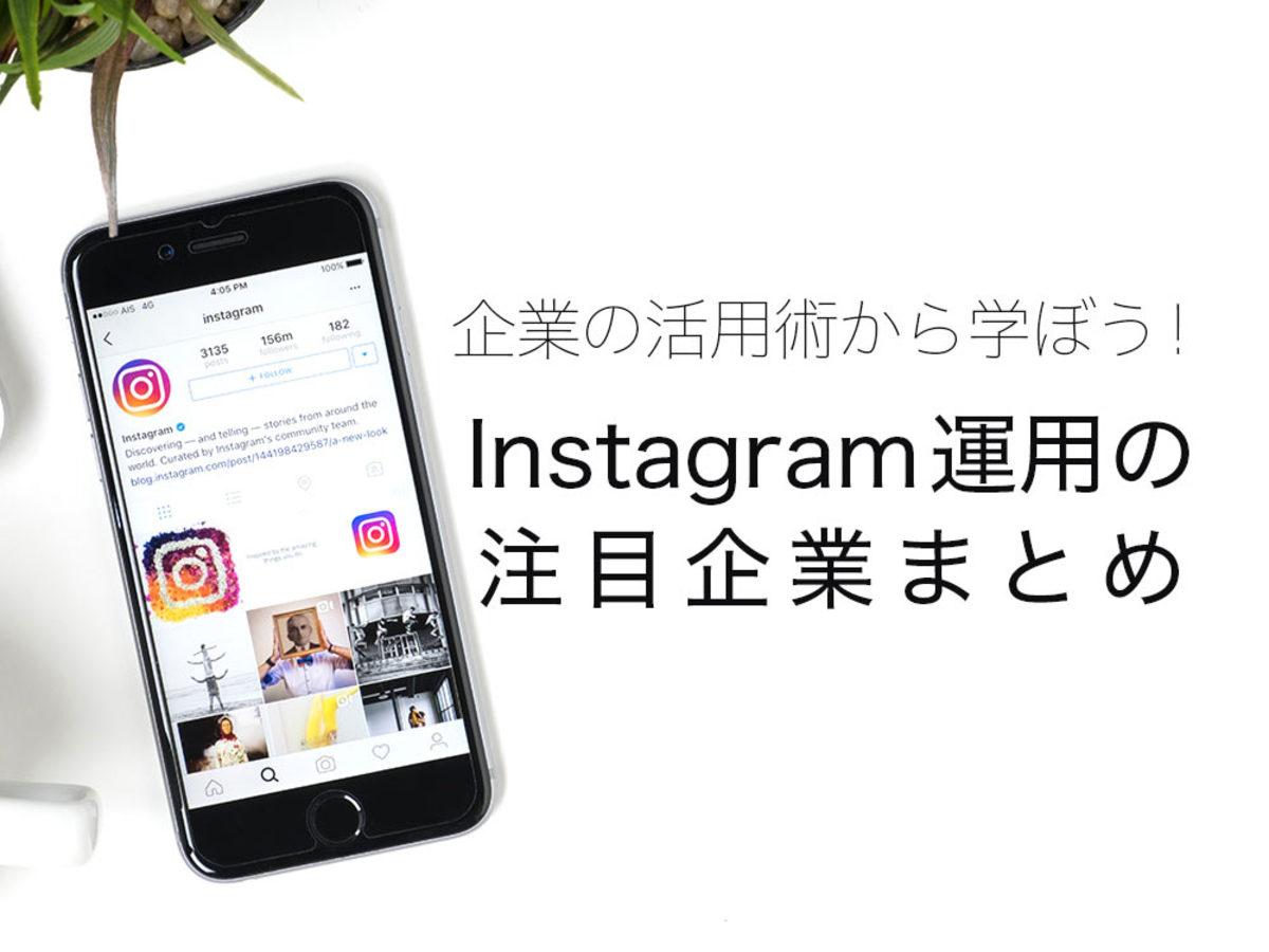 「企業の活用術から学ぼう!Instagram(インスタグラム)運用の注目企業まとめ」の見出し画像