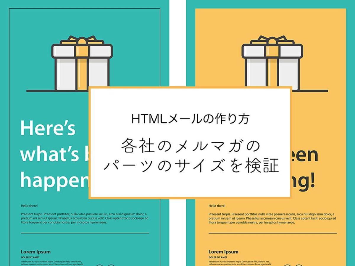 「メールマガジン(メルマガ)運用担当者必見!HTMLメールの各パーツの適切なサイズとは?メールマーケティングのトレンドを押さえよう」の見出し画像