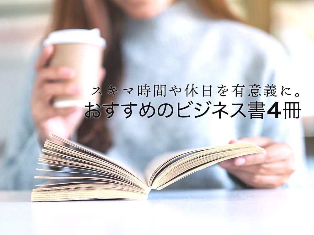 スキマ時間や休日に読書はいかが?おすすめのビジネス書4冊