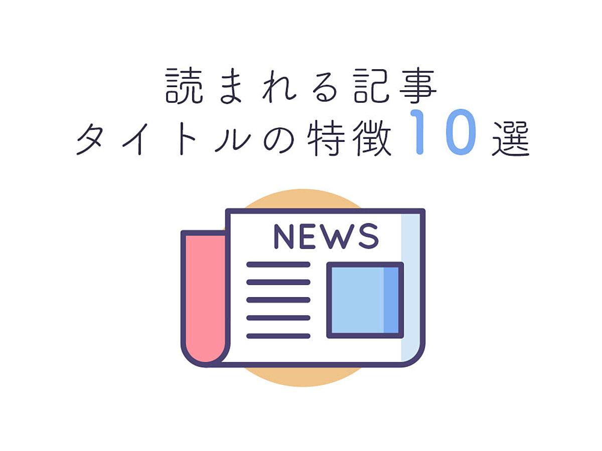 「PVアップに効果的!読まれる記事タイトルの特徴10選」の見出し画像