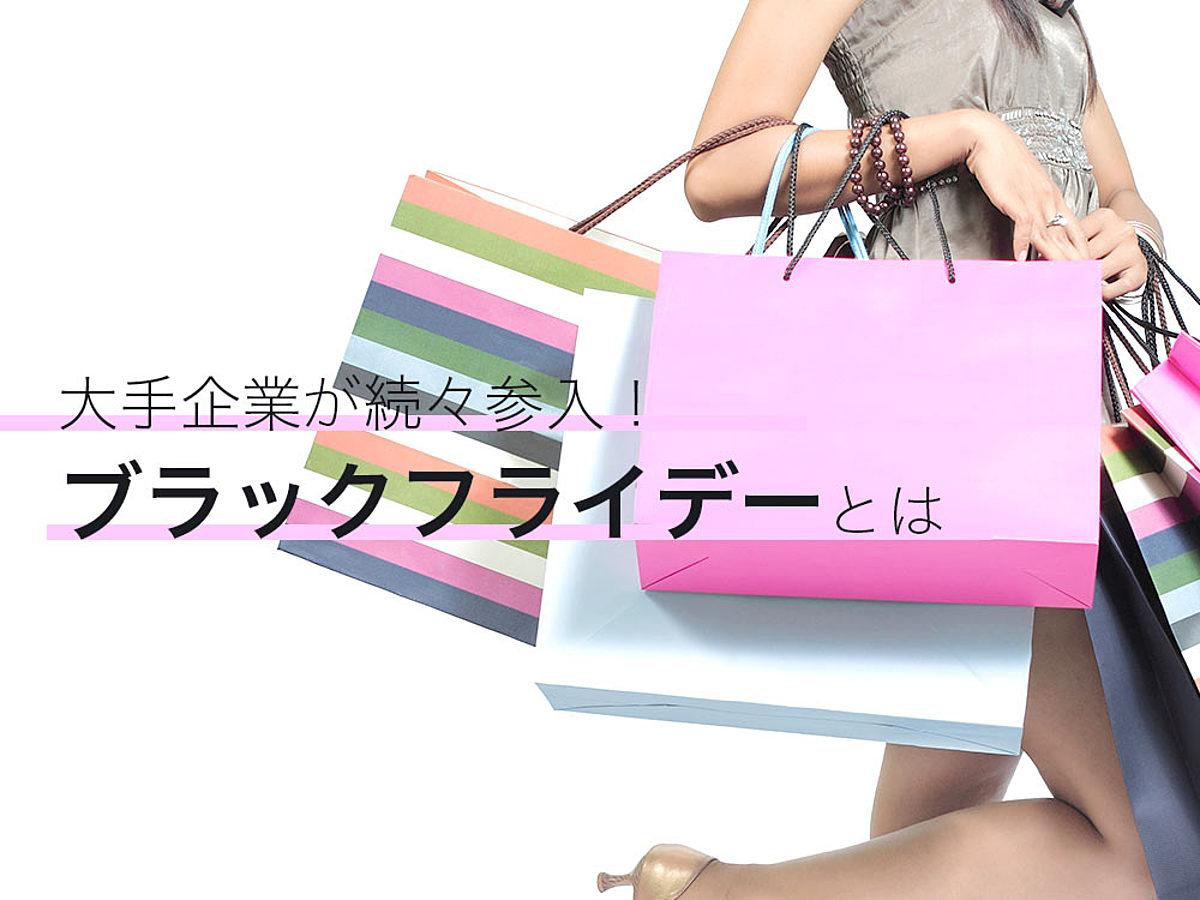 「イオンやアマゾンが参入!日本でも定着しつつあるブラックフライデーとは」の見出し画像