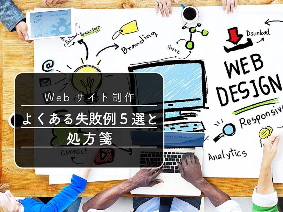 「Webサイト制作でよくある失敗例5選。プロのディレクターが教える処方箋とは」の見出し画像