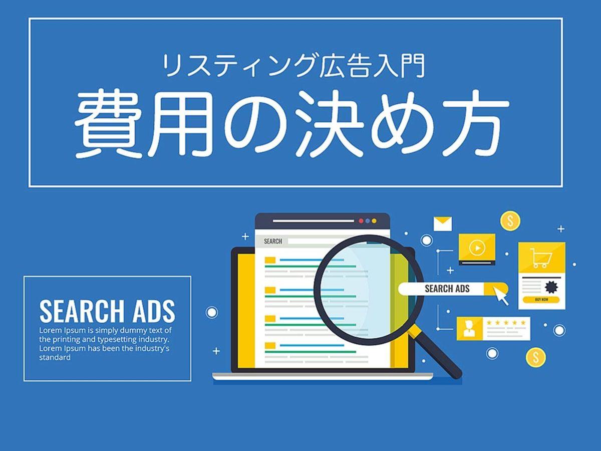 「リスティング広告の費用はどう決める?理解しておきたいWeb広告費用の基礎知識」の見出し画像