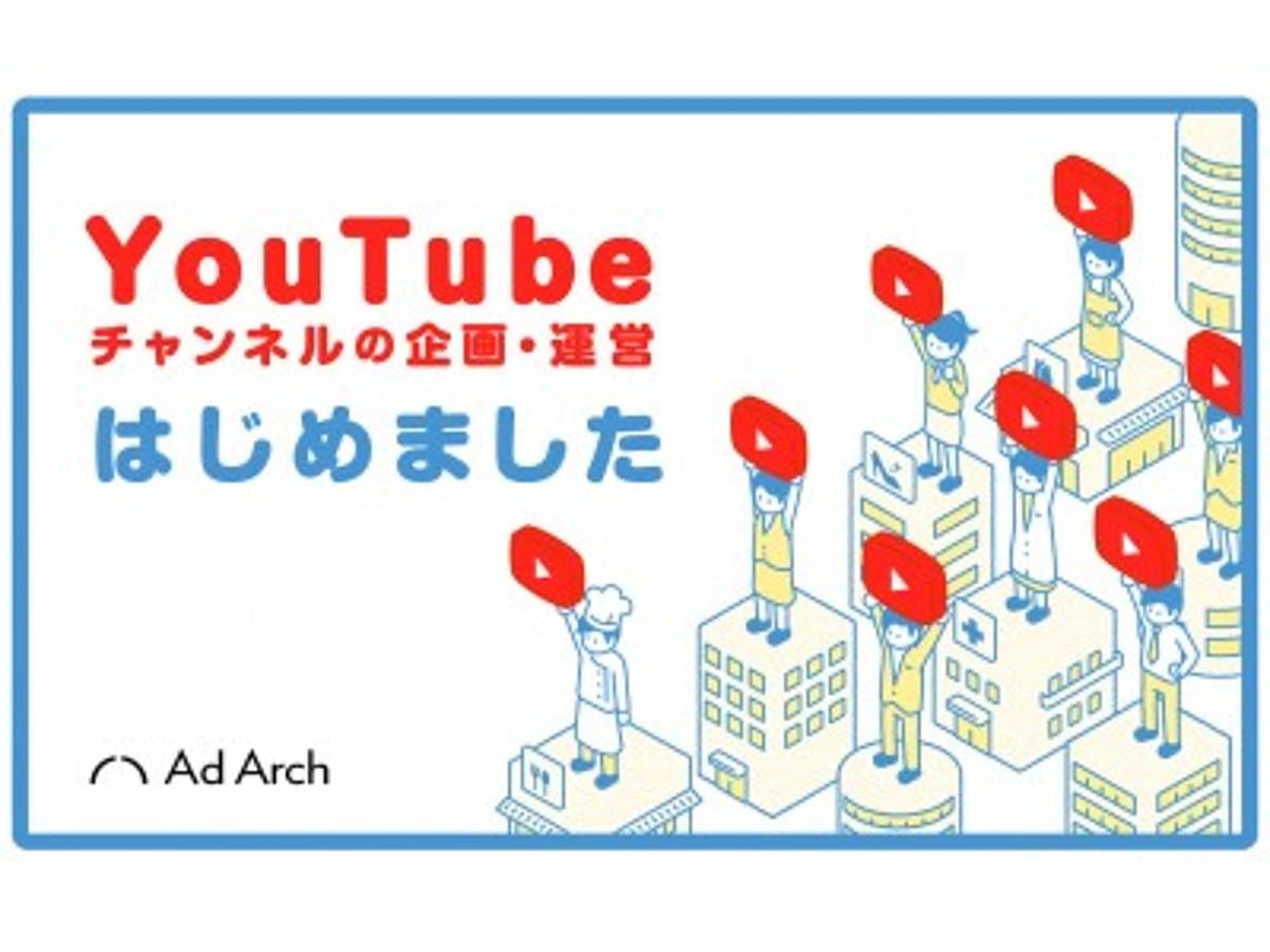 「「企業・著名人向けYouTubeチャンネル企画運営サービス」開始のお知らせ」の見出し画像