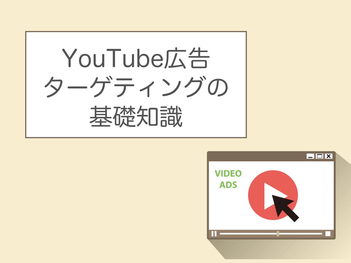 YouTube広告のターゲティング配信の基本を解説。広告効果を最大化するテクニック