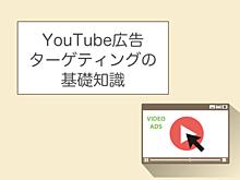「YouTube広告のターゲティング配信の基本を解説。広告効果を最大化するテクニック」の見出し画像