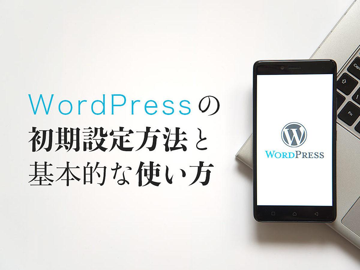 「WordPress(ワードプレス)の初期設定方法と基本的な使い方」の見出し画像