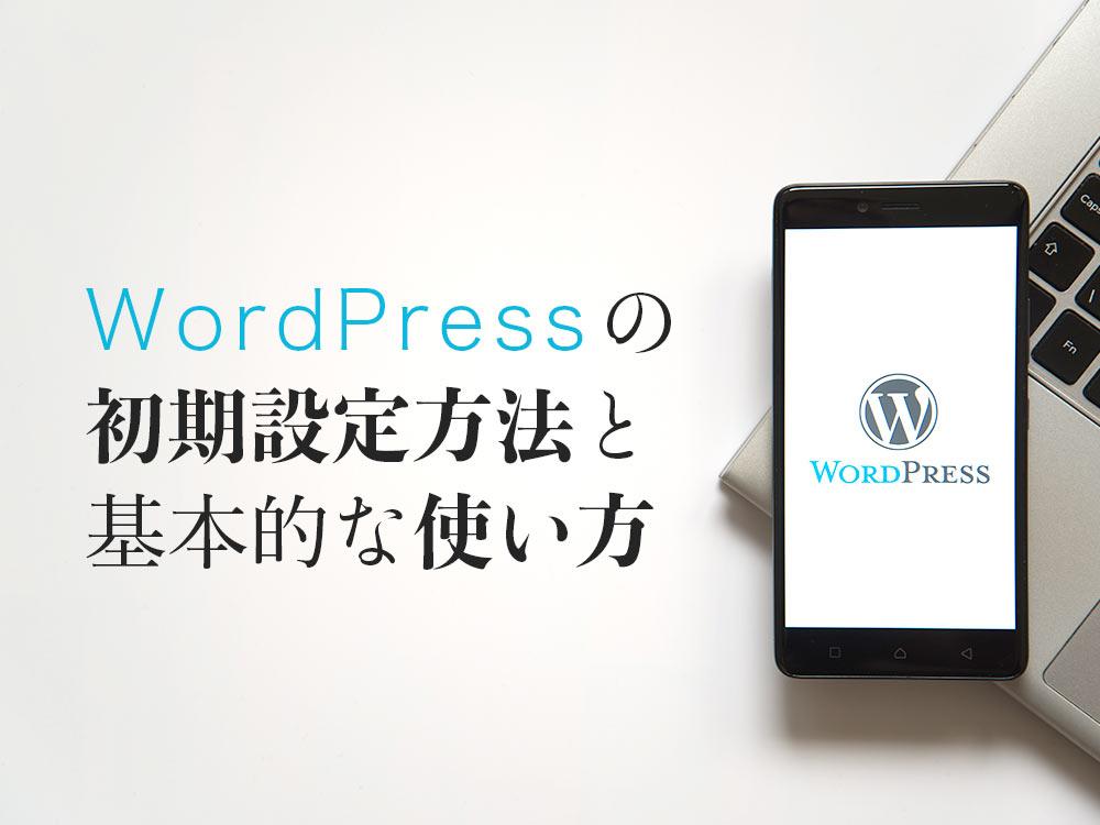 WordPress(ワードプレス)の初期設定方法と基本的な使い方