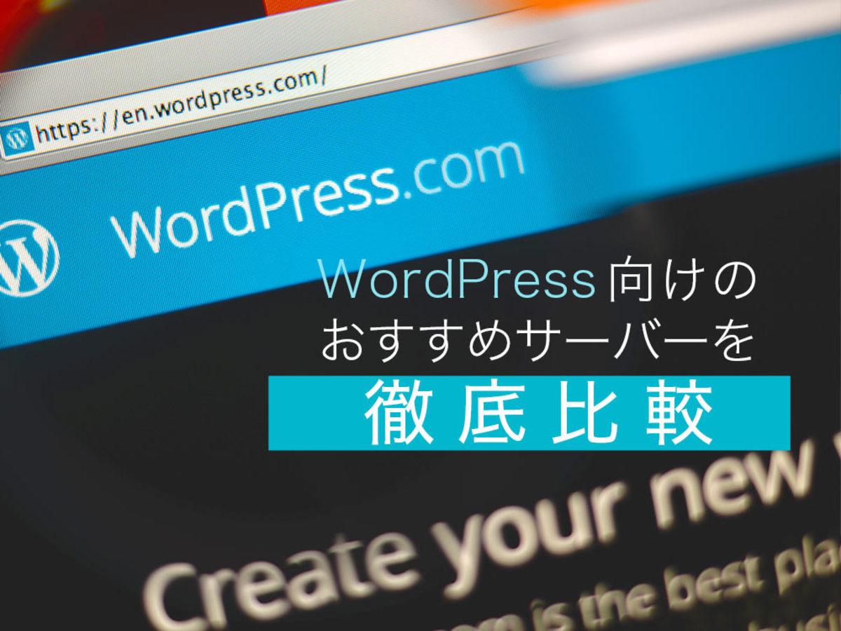「WordPress(ワードプレス)のオススメサーバー。徹底比較! 」の見出し画像