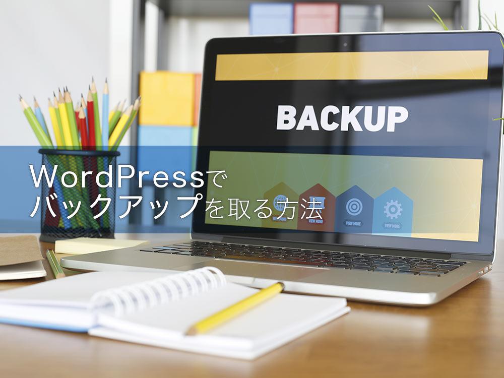WordPress(ワードプレス)でバックアップを取る方法