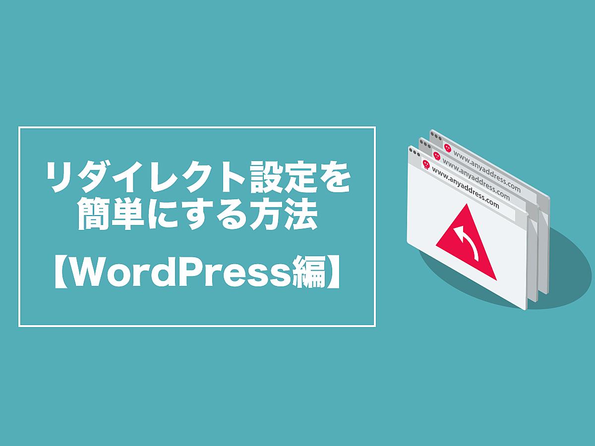 「WordPressのRedirectionプラグインでリダイレクト設定する方法 」の見出し画像