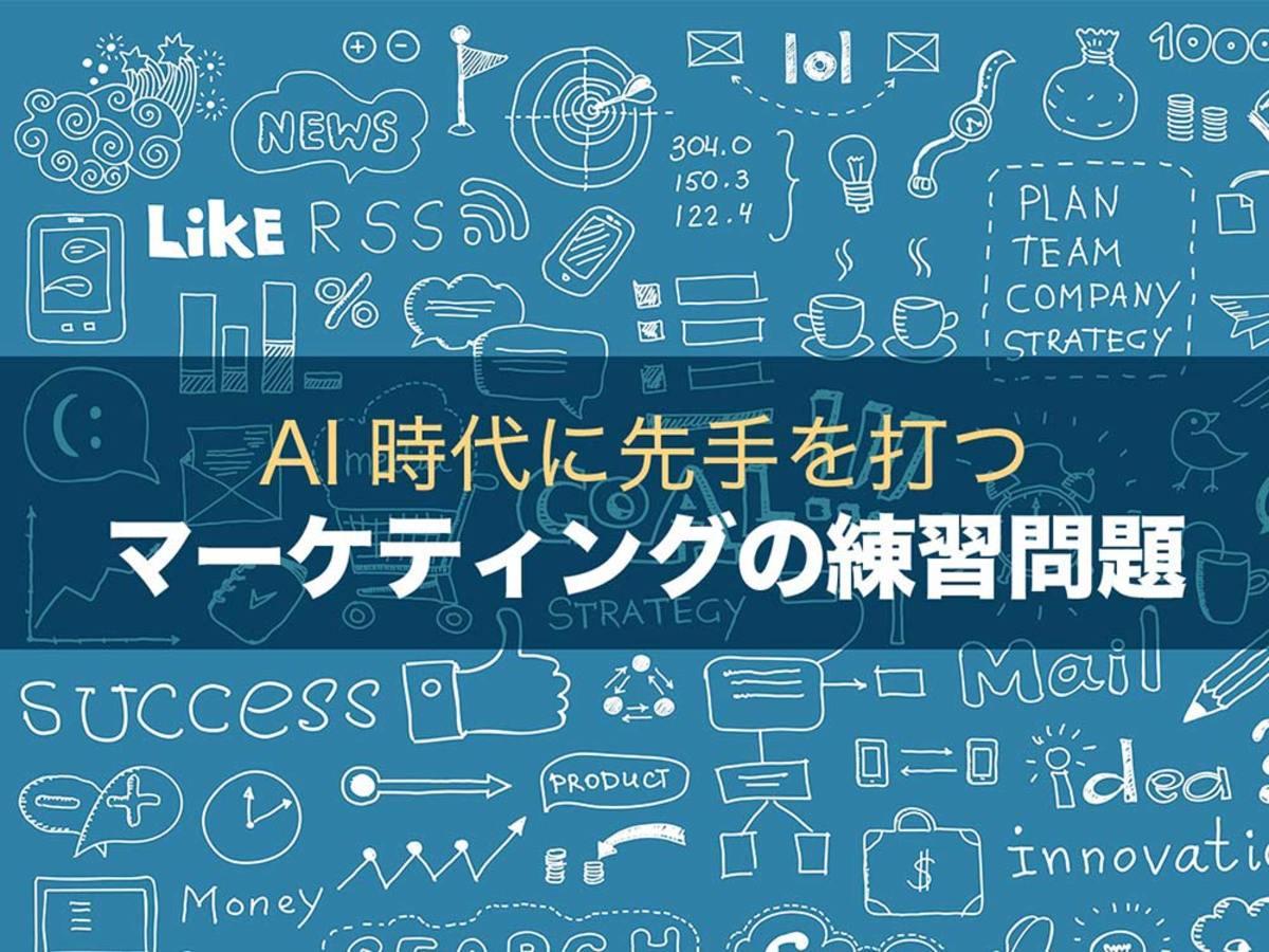 「伝達から会話の時代へ。AI時代を一足先に予習する「マーケティングの練習問題」」の見出し画像