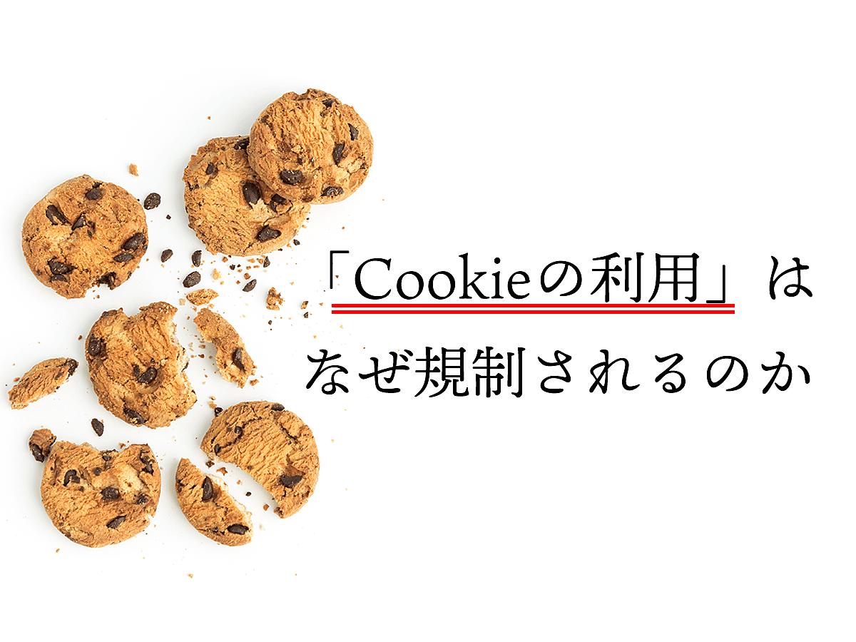 「今までの施策が使えなくなるかも?Cookie規制とその影響範囲についても解説 」の見出し画像