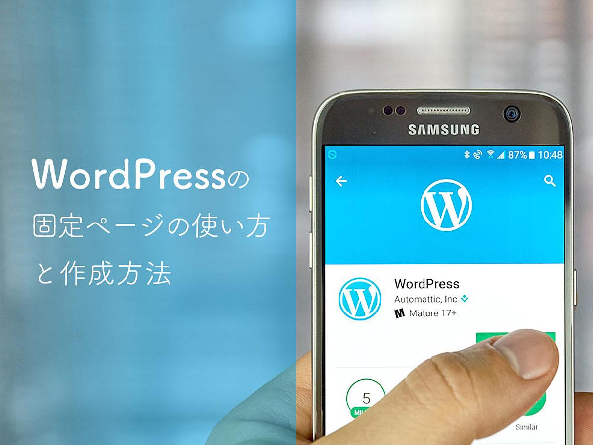 「WordPress(ワードプレス)の固定ページの使い方と作成方法」の見出し画像